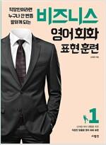 비즈니스 영어회화 표현훈련 1