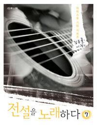 전설을 노래하다 7 : 김동률.이적 편 (스프링)