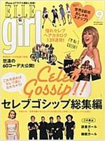 ELLE girl(エルガ-ル) 2015年 09 月號 [雜誌] (雜誌)