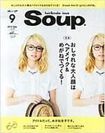 Soup. 2015年 09月號 (雜誌, 月刊)