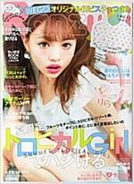 Ranzuki(ランズキ) 2015年 09月號 [雜誌] (雜誌, 月刊)