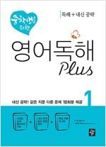 [중고] 중학생을 위한 영어 독해 Plus 1