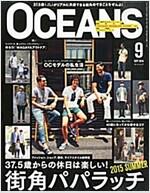 OCEANS(オ-シャンズ) 2015年 09 月號 [雜誌] (雜誌, 月刊)