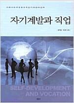 [중고] 자기계발과 직업