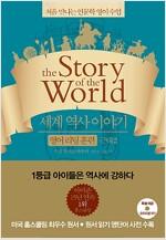 세계 역사 이야기 영어리딩훈련 근대 2 (읽기용 원문 + 해설 + 오리지널 음원)