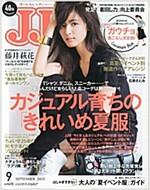 JJ(ジェイジェイ) 2015年 09 月號 [雜誌] (雜誌, 月刊)