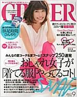 GINGER(ジンジャ-) 2015年 09 月號 [雜誌] (雜誌, 月刊)