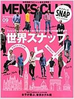 MEN'S CLUB(メンズクラブ) 2015年 09 月號 [雜誌] (雜誌)