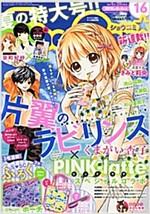 Sho-Comi(少女コミック) 2015年 8/5 號 [雜誌] (雜誌, 月2回刊)