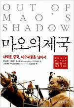 [중고] 마오의 제국