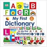DK My First Dictionary (오디오 CD 3장 포함, 세이펜 에디션) (Hardcover, Saypen edition)