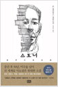 [eBook] 스토너