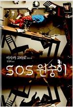 [중고] SOS 원숭이