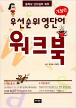 [중고] 우선순위 영단어 워크북 (중학)