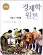 경제학원론 - 제4판