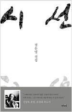 [중고] 시선
