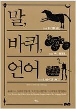 말, 바퀴, 언어