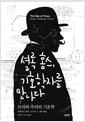 [중고] 셜록 홈스, 기호학자를 만나다