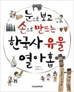 눈으로 보고 손으로 만드는 한국사 유물 열아홉