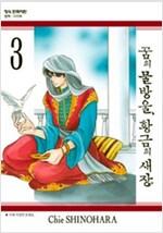 [중고] 꿈의 물방울 황금의 새장 3