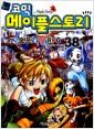[중고] 코믹 메이플 스토리 오프라인 RPG 38