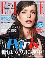 ELLE JAPON(エル·ジャポン) 2015年 10 月號 [雜誌]