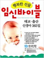 [중고] 행복한 선물 임신바이블