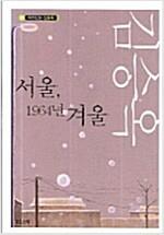 [중고] 서울, 1964년 겨울