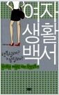 [중고] 여자 생활 백서