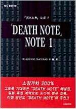 [중고] Death Note Note 1