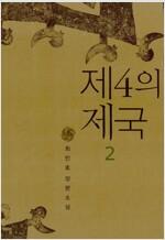 [중고] 제4의 제국 2