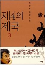 [중고] 제4의 제국 3