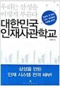 [중고] 대한민국 인재사관학교
