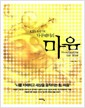 마음 - KBS 특별기획 다큐멘터리