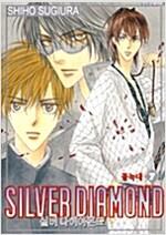 [중고] 실버 다이아몬드 Silver Diamond 7