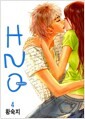 [중고] 에이치투오 H2O 4