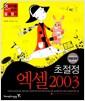 [중고] 초절정 엑셀 2003