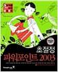 [중고] 초절정 파워포인트 2003
