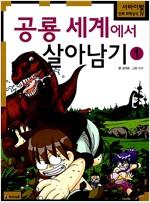 [중고] 공룡세계에서 살아남기 1
