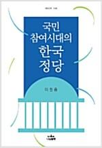 [중고] 국민 참여시대의 한국정당