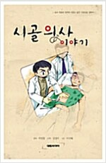 [중고] 시골의사 이야기
