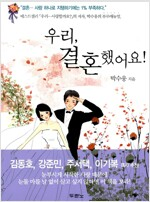 [중고] 우리 결혼했어요!