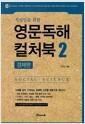 [중고] 지성인을 위한 영문독해 컬처북 2 - 경제편