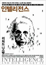 [중고] 인텔리전스