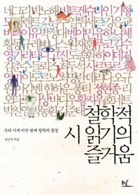 철학적 시 읽기의 즐거움