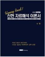 [중고] 2016 PSAT 신헌 자료해석 기본이론