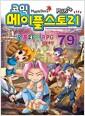 [중고] 코믹 메이플 스토리 오프라인 RPG 79