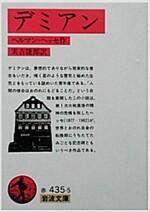 デミアン (巖波文庫 赤435-5) (文庫, 改)