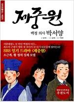 [중고] 백정 의사 박서양