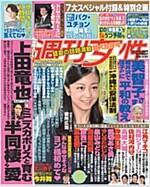 週刊女性 2015年 8/25 號 [雜誌] (雜誌, 週刊)